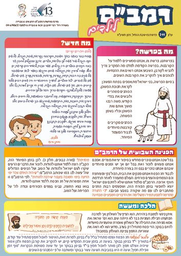 thumbnail of צו ילדים תשעח
